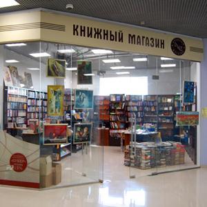 Книжные магазины Белокурихи