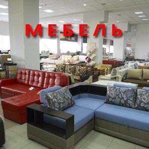Магазины мебели Белокурихи