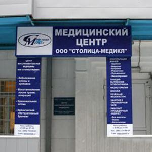 Медицинские центры Белокурихи