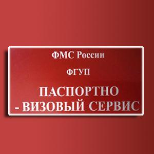 Паспортно-визовые службы Белокурихи