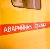 Аварийные службы в Белокурихе