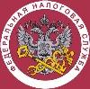 Налоговые инспекции, службы в Белокурихе