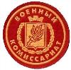 Военкоматы, комиссариаты в Белокурихе